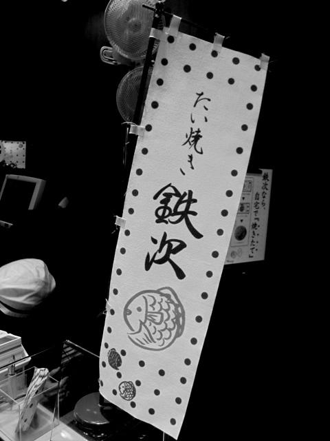 たい焼き鉄次.JPG