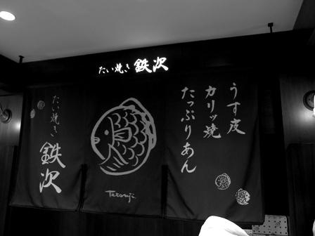 たい焼き鉄次2.JPG